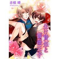 【バラ売り】生け贄姫と薔薇王子
