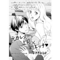 【バラ売り】元カレ×上司×初エッチ