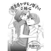 【バラ売り】草食系ケダモノ男子にご用心