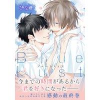 Blue Lust 3【おまけ漫画付きRenta!限定版】