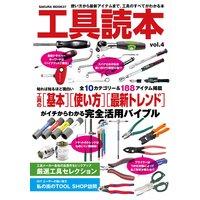 工具読本vol.4
