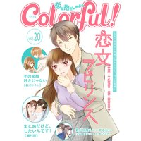 Colorful! vol.20