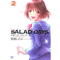 SALAD DAYS single cut〜由喜と二葉〜2