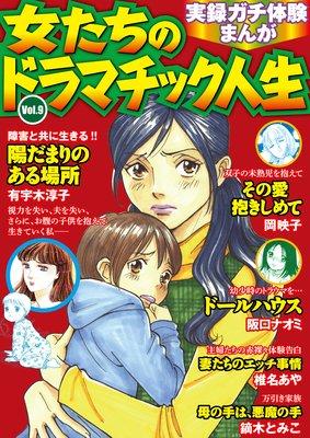 実録ガチ体験まんが 女たちのドラマチック人生Vol.9