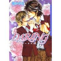 【無料連載】DARLING