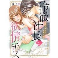 冷徹社長と欲情キス 眼鏡が割れたら愛撫の合図