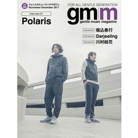 Gentle music magazine vol.40