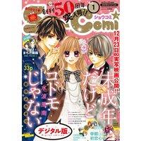 Sho‐Comi 2018年1号(2017年12月5日発売)