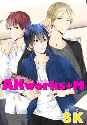【バラ売り】AKworks+M