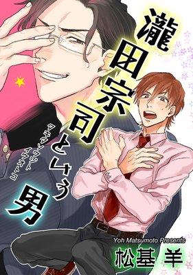 【バラ売り】瀧田宗司という男