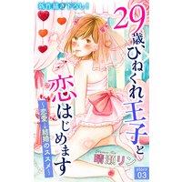 Love Jossie 29歳、ひねくれ王子と恋はじめます〜恋愛→結婚のススメ〜 story03