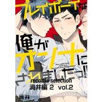 recottia selection 渦井編2 vol.2