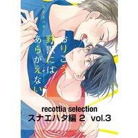 recottia selection スナエハタ編2 vol.3