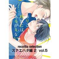 recottia selection スナエハタ編2 vol.5