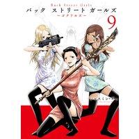 Back Street Girls 9巻