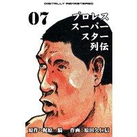 プロレススーパースター列伝【デジタルリマスター】 7