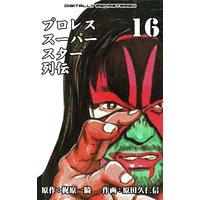 プロレススーパースター列伝【デジタルリマスター】 16