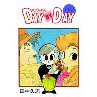 マボちゃん DAY BY DAY