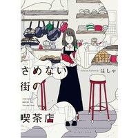 さめない街の喫茶店【電子限定特典付】
