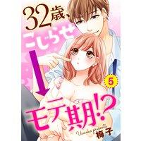 【ショコラブ】32歳、こじらせ→モテ期!?(5)
