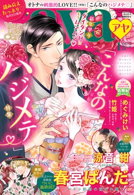 Young Love Comic aya 2018年 1月号
