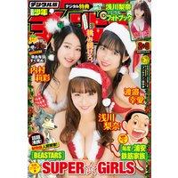 週刊少年チャンピオン2018年02+03号