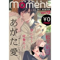 【無料】moment vol.12/2017 winter