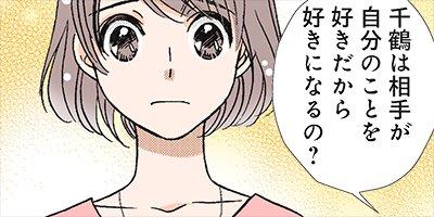 【タテコミ】ヒールの折れたシンデレラ 14