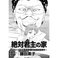 絶対君主の家〜2014年北海道南幌町家族殺害事件〜(単話版)
