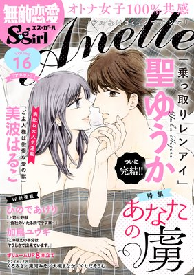 無敵恋愛S*girl Anette Vol.16 あなたの虜