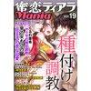 蜜恋ティアラMania Vol.19 種付け調教