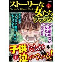 ストーリーな女たち ブラック Vol.8 子供たちが泣いている!