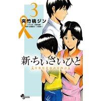 新・ちいさいひと 青葉児童相談所物語 3