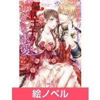 【絵ノベル】偏執王子のいびつな求愛 3