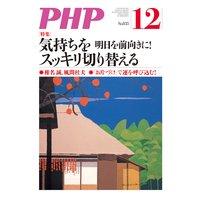 月刊誌PHP 2017年12月号