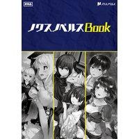 ノクスノベルスBook03