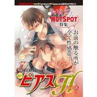 BOY'SピアスH vol.3 いんらんHOT SPOT