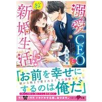 溺愛CEOといきなり新婚生活!?