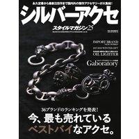 シルバーアクセスタイルマガジン vol.25