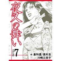 夜叉の舞い【分冊版】 第7巻