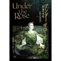 Under the Rose (10) 春の賛歌 【電子限定おまけ付き】