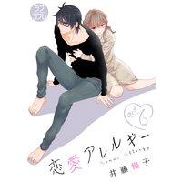 【ラブコフレ】恋愛アレルギー act.6