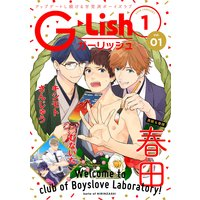 G−Lish2018年1月号 Vol.1