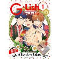 G−Lish2018年1月号 Vol.3