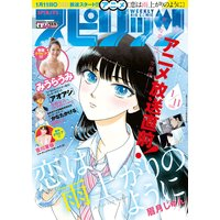 週刊ビッグコミックスピリッツ 2018年6号(2018年1月6日発売)
