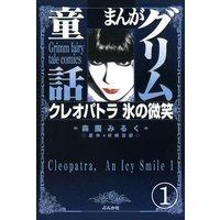 まんがグリム童話 クレオパトラ氷の微笑(分冊版)