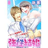 強性結婚〜ガテン肉食男子×インテリ草食女子〜【合冊版】8
