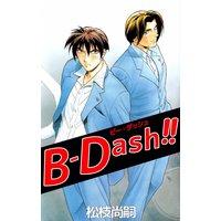 B−Dash!!
