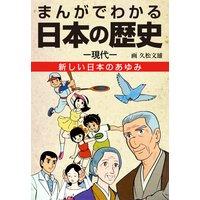 まんがでわかる日本の歴史 現代編 新しい日本のあゆみ—戦後から現代へ—