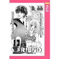 His FRIEND 【単話売】